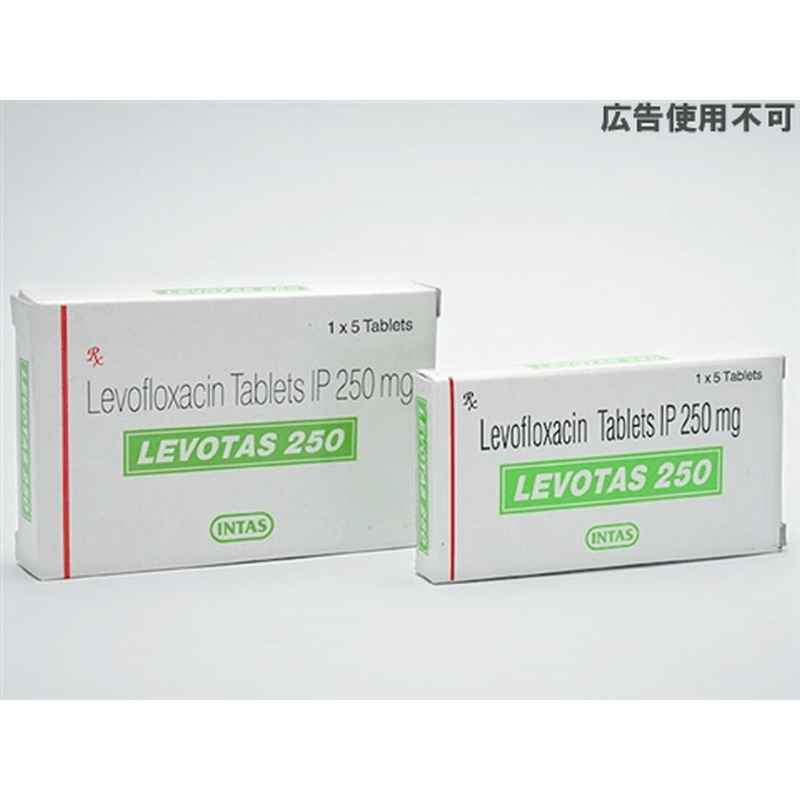 レボタス 250mg 2箱 / Levotas 250mg 2 boxes