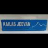 カイラシュジーバンマルチパーパスアーユルヴェーディッククリーム 20g / Kailas Jeevan Multipurpose Ayurvedic Cream 20g